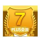 VIP第4年:7级